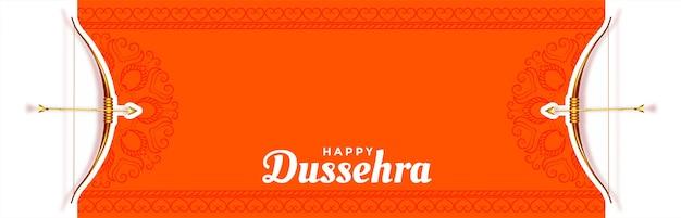 Happy dussehra festival breites banner mit pfeil und bogen