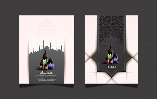 Happy eid mubarak premium schöne sets mit bunten laternen für grußkarten