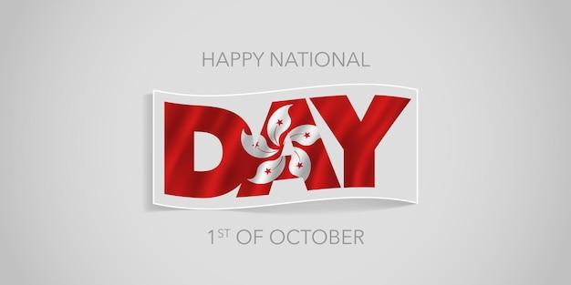 Happy hong kong nationalfeiertag vektor-banner, grußkarte. wellenförmige flagge in nicht standardmäßigem design für den nationalfeiertag 1. oktober