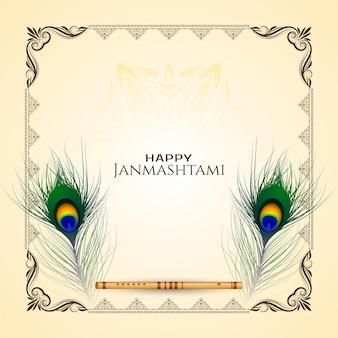 Happy janmashtami festival pfauenfeder hintergrund design vektor