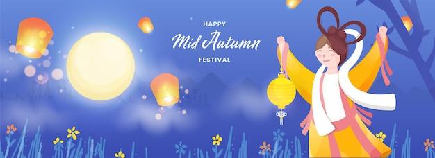 Happy mid autumn festival header oder banner design mit chinesischer göttin (chang'e), die laterne und fliegende lampen auf vollmondblauem naturhintergrund hält.