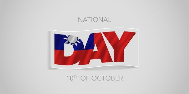Happy taiwan nationalfeiertag vektor-banner, grußkarte. taiwanesische wellenförmige flagge in nicht standardmäßigem design für den nationalfeiertag 10. oktober