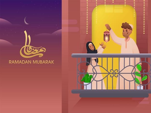 Heiliger monat des ramadan kareem