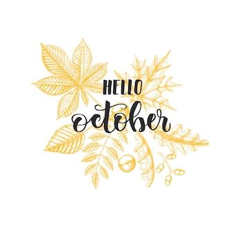Herbstbeschriftungskalligraphiephrase - hallo oktober. einladungskarte mit handgemachtem motivationszitat und handgezeichneten blättern - ahorn, birke, kastanie, eichel, esche, eiche. skizze, vektordesign