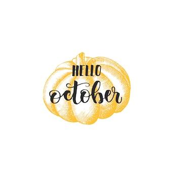 Herbstbeschriftungskalligraphiephrase - hallo oktober. einladungskarte mit handgezeichnetem kürbis im skizzenstil. handgemachtes motivationszitat. skizze, vektordesign