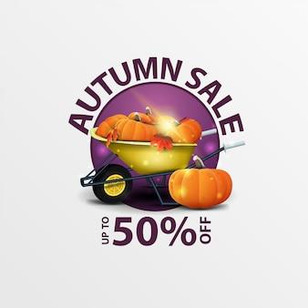 Herbstverkauf, runde rabattfahne mit gartenschubkarre mit einer ernte von kürbisen und herbstlaub