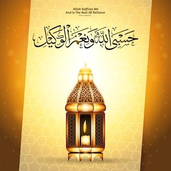 Hintergrund-design des islamischen vertrauens