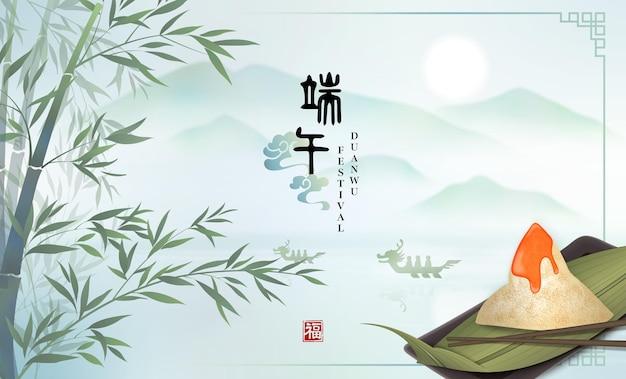 Hintergrundschablone des glücklichen drachenbootfestivals traditionelles essen reisknödel und bambusblatt mit elegantem naturlandschaftssee-bergblick. chinesische übersetzung: duanwu und segen
