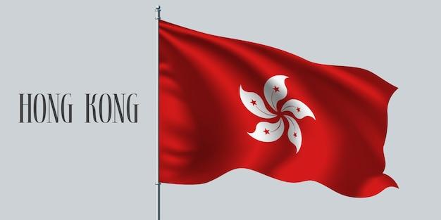 Hong kong wehende flagge auf fahnenmast