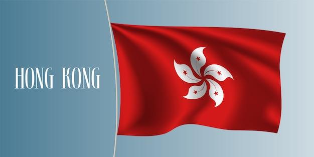 Hong kong wehende flagge