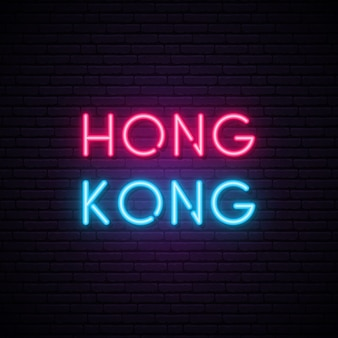 Hongkong, china neon banner.