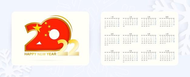 Horizontaler taschenkalender 2022 in chinesischer sprache. neujahr 2022-symbol mit flagge von china.