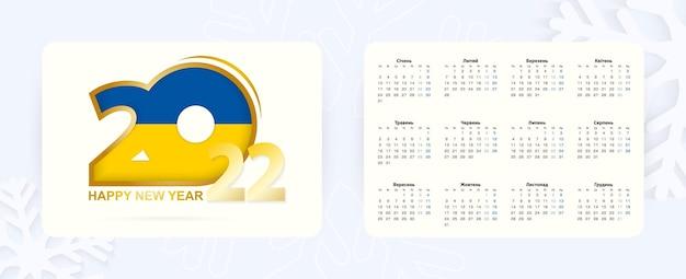 Horizontaler taschenkalender 2022 in ukrainischer sprache. neujahr 2022-symbol mit flagge der ukraine.