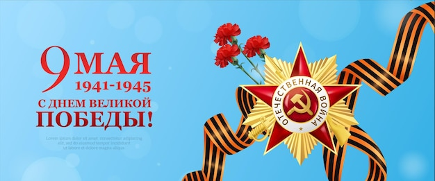 Horizontales banner des realistischen siegtages mit sowjetischer militärischer medaillenillustration