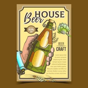 House brewed craft beer werbung haus illustration