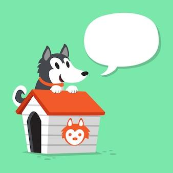 Hund und hundehütte des sibirischen huskys der karikatur mit spracheblase