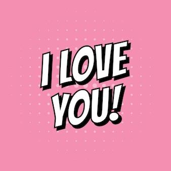 Ich liebe dich. vektorbild. liebe happy valentinstag-karte. komische elemente und muster, phrasen. wolken für explosionen wie boom. pop-art