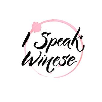 Ich spreche winee lustiges zitat über wein- und glasfleckspuren handgeschriebenes zitat für poster