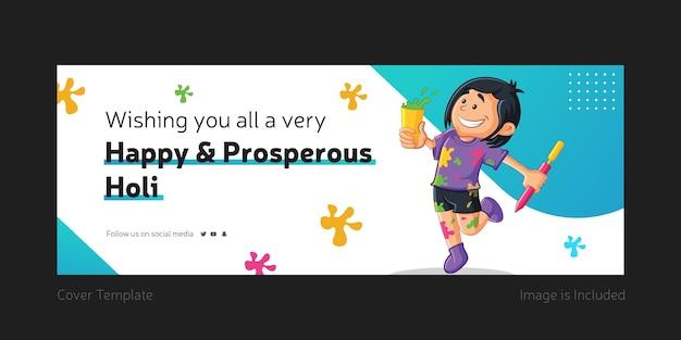 Ich wünsche ihnen allen eine sehr glückliche und erfolgreiche holi facebook-titelseite