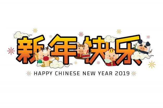 Ikonenschwein und chinesisches neues jahr 2019