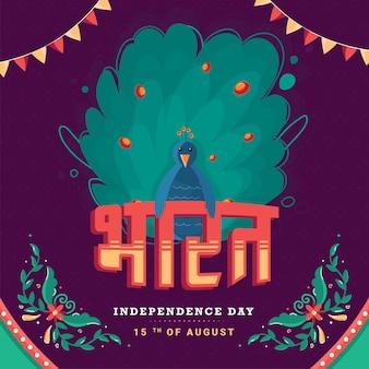 Indien (bharat) text mit karikaturpfau und blumen verziert auf lila hintergrund, unabhängigkeitstag.