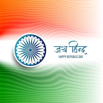 Indische flagge für tag der republik