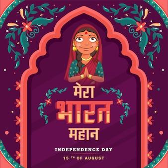 Indische frau, die namaste (willkommen) auf weinlese-türform tut, verziert von blumen- und hindi-mera bharat mahan-text für unabhängigkeitstag-konzept.