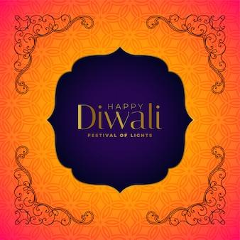 Indischer hinduistischer diwali festivalhintergrund