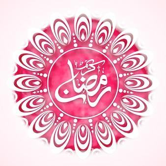 Islamische aquarell dekorative kalligraphie religion