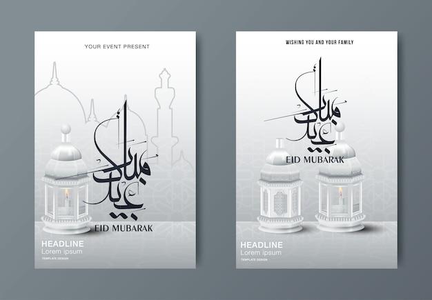 Islamische grußkarte