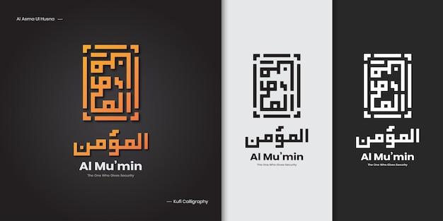 Islamische kufi-kalligraphie 99 namen von allah almumin