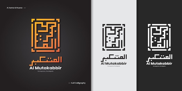 Islamische kufi-kalligraphie 99 namen von allah almutakabbir