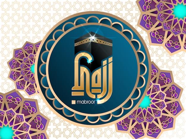 Islamische ornament und hintergrund illustration, hadsch-grußkarte