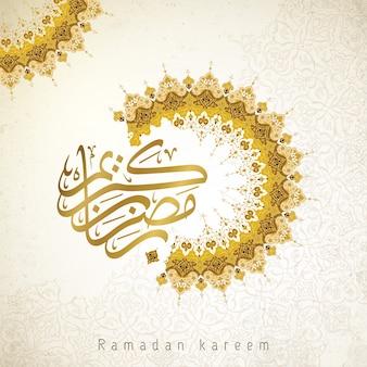 Islamischer gruß der arabischen kalligraphie ramadan kareem