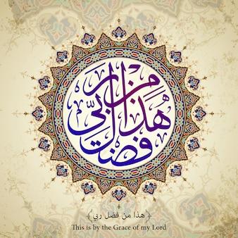Islamischer gruß der arabischen kalligraphie