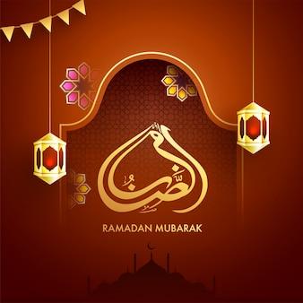Islamischer heiliger monat des islamischen konzepts mit arabischem kalligraphietext ramadan kareem mit hängender goldener laterne, moschee auf arabischem musterhintergrund.