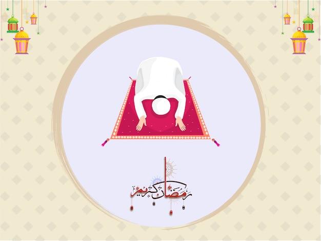 Islamischer mann, der namaz anbietet