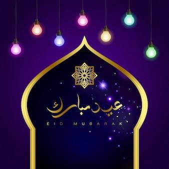 Islamischer vektorentwurf von eid mubarak, grußkartenschablone mit funkelnden lichtern und arabischer galligraphie