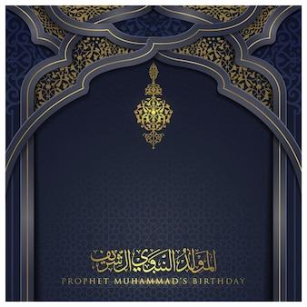 Islamisches design der mawlid al nabi-grußkarte mit glühender goldener arabischer kalligraphie