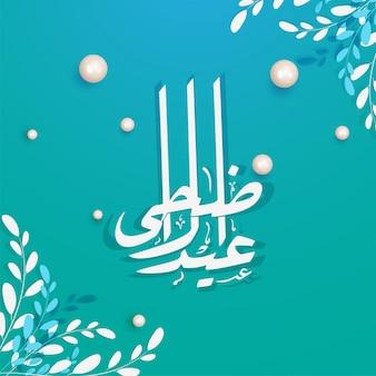 Islamisches fest