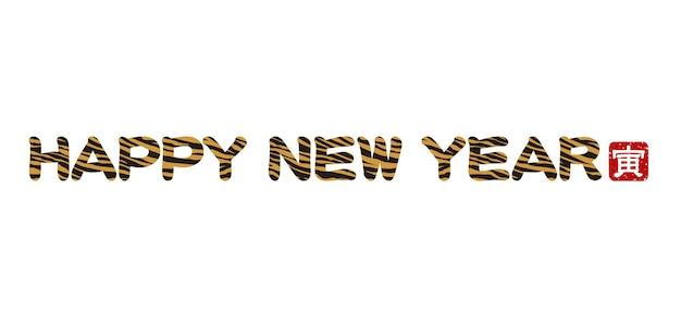 Jahr des tigers cartoonish symbol textübersetzung viel glück einladen, seuchen abzuwehren