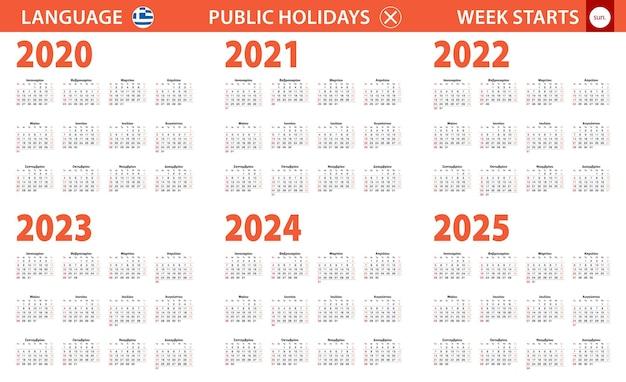Jahreskalender 2020-2025 in griechischer sprache, woche beginnt am sonntag.