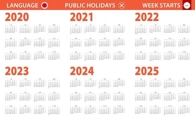 Jahreskalender 2020-2025 in japanischer sprache, woche beginnt am sonntag.