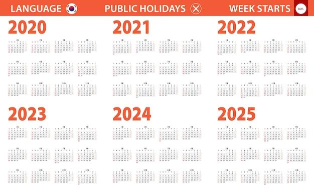 Jahreskalender 2020-2025 in koreanischer sprache, woche beginnt am sonntag.