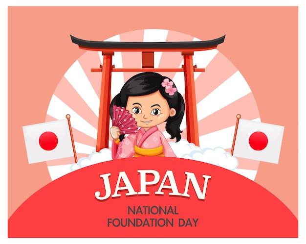 Japan-nationalfeiertagskarte mit japanischer kinderzeichentrickfigur