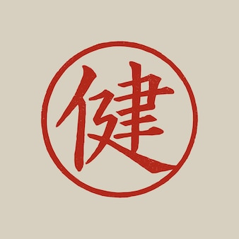 Japanische kalligraphie für gesundheitsillustration