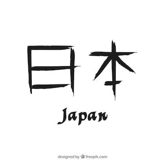 Japanische kalligraphie
