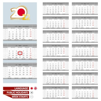 Japanische wandkalender-planer-vorlage für das jahr 2022. japanische und englische sprache.