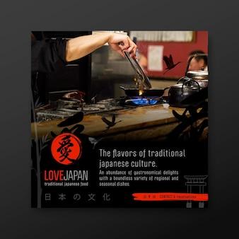 Japanischer restaurant square flyer