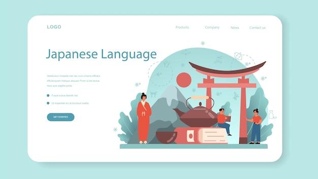 Japanisches lern-web-banner oder landingpage